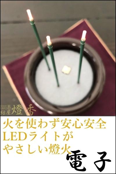 電子線香/電気線香/LED線香
