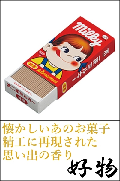 好物線香/食べ物線香/飲み物線香
