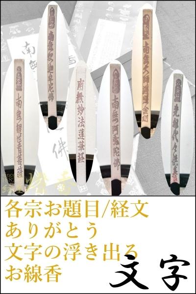 文字/経文/お題目が浮き出るお線香/文字香
