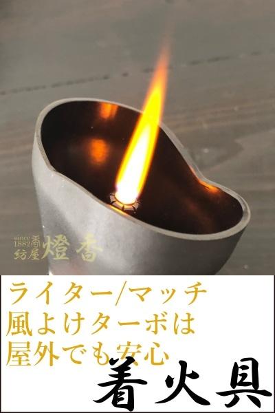 ライター/マッチ/風よけターボ
