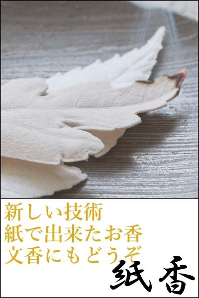 紙香/紙でできたお香