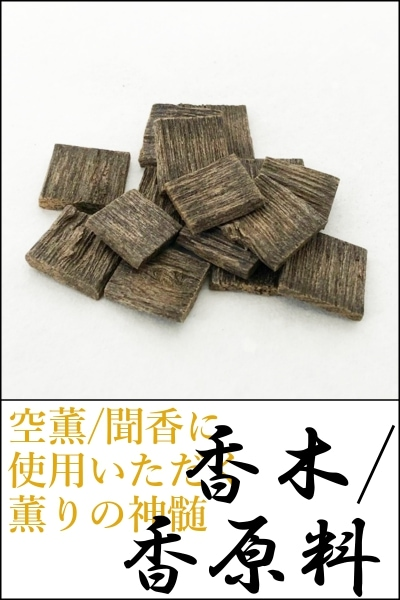 香木/香原料/白檀/沈香/伽羅