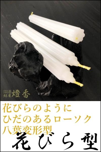 花びら型八葉変形型ローソク