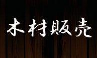 木材販売.com