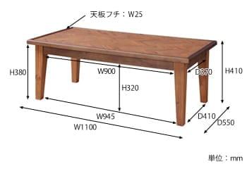 HRBセンターテーブル サイズ