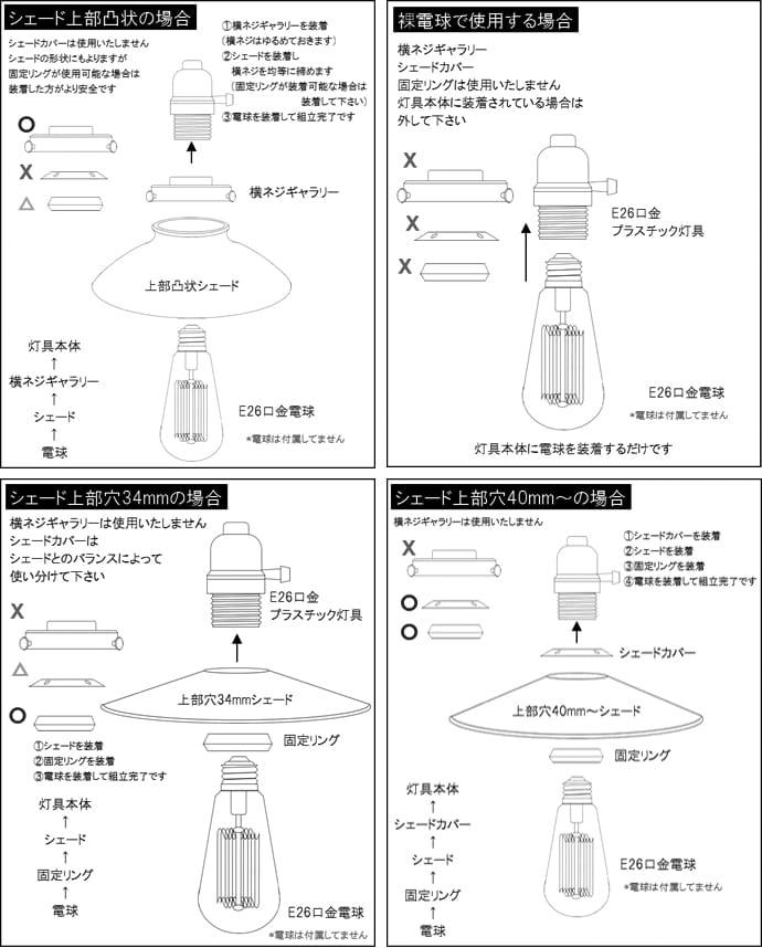 2way灯具(ブラック仕様)