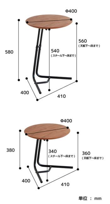 アンセム2wayサイトテーブル