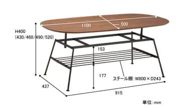 アンセムアジャスタブルテーブル