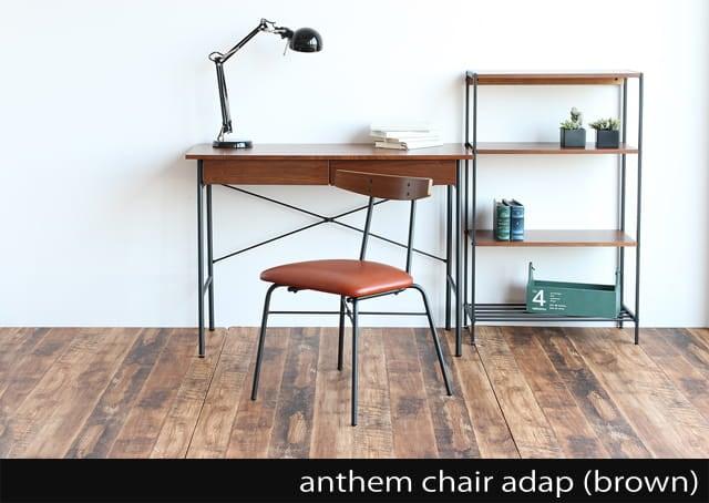 anthem chair adap brown