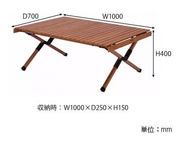 アペロテーブルロータイプ サイズ
