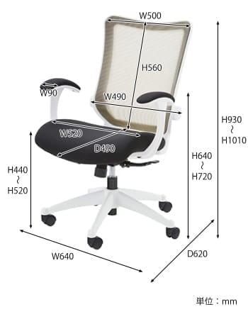 オフィスチェアAZ20 サイズ