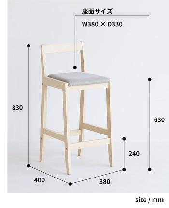 バーテーブル&スツール サイズ