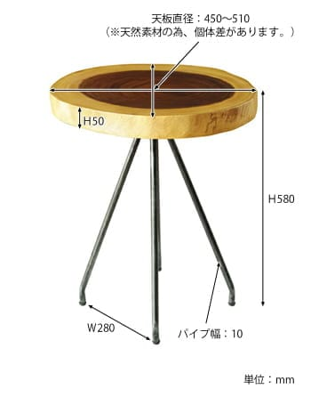バウム サイドテーブル サイズ