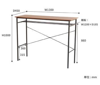 カームカウンターテーブル サイズ