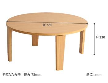 サークルテーブル サイズ