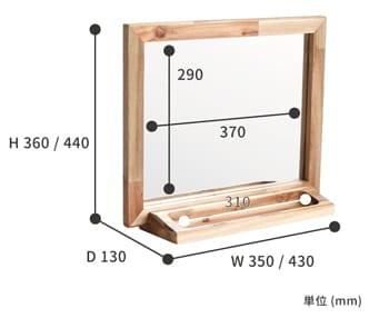 シッタテーブルミラー サイズ