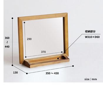 テーブルミラー サイズ