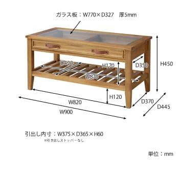 コレクションテーブル サイズ