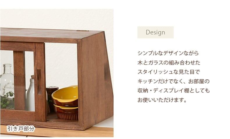 カウンターガラスケース(S) 木とガラスのデザインがスタイリッシュ