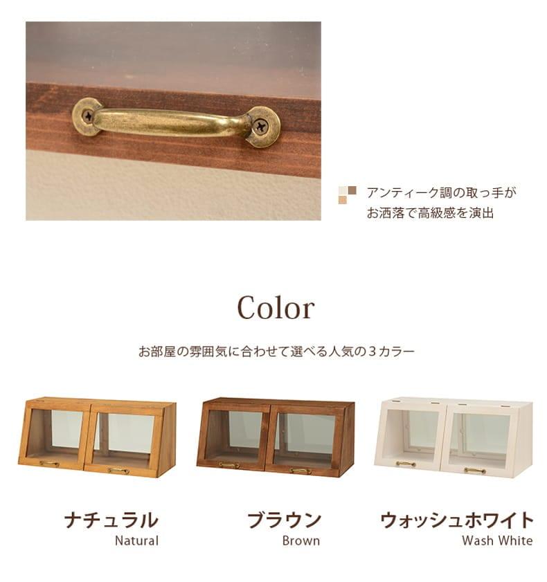 カウンターガラスケースSW アンティーク調の取手が付いていて、カラーは3色を用意