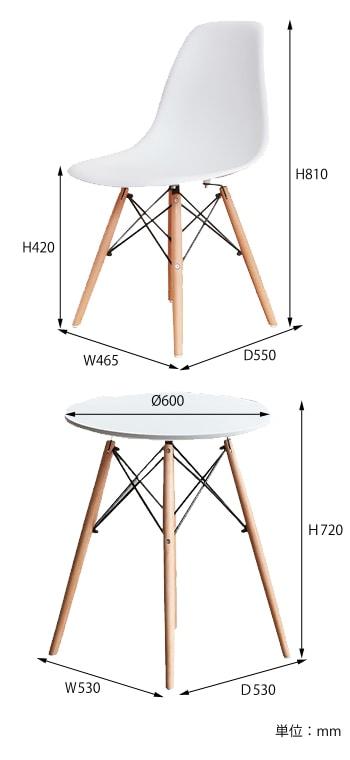テーブル&チェア サイズ