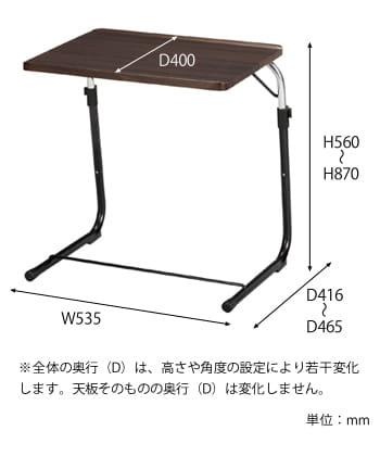 FLSサイドテーブル