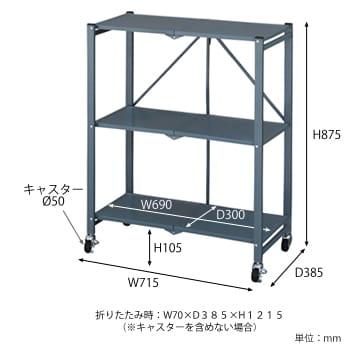 フォールディングシェルフ2段 サイズ