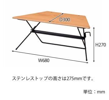 FRTアーチテーブル サイズ