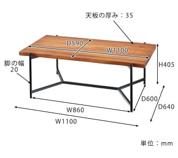 ジェラルドセンターテーブル サイズ