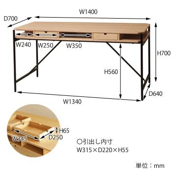 グラムワーキングダイニングテーブル サイズ