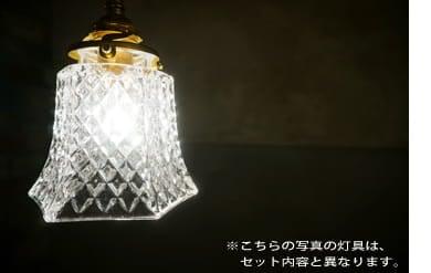 ガラスシェードライト(六角形)