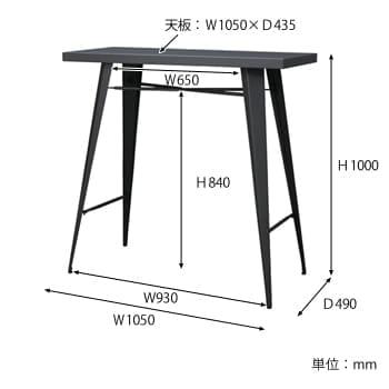 グラファイトカウンターテーブル サイズ