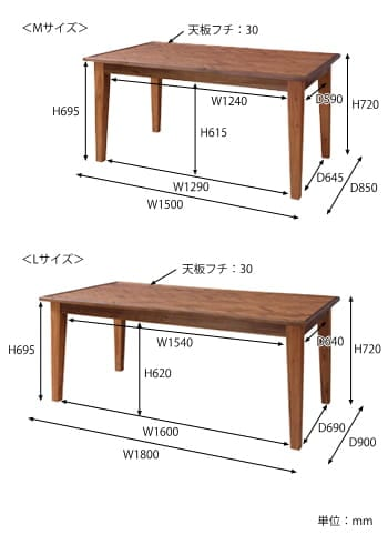 HRBダイニングテーブル サイズ