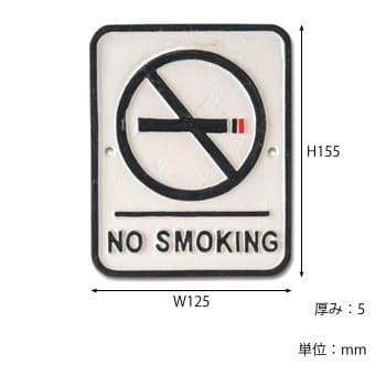 アイアンプレート(NO SMOKING)