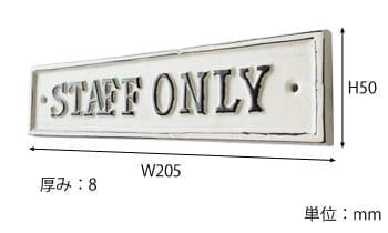 アイアンサインプレート(STAFF ONLY) サイズ