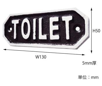 アイアンサインプレート(TOILET) サイズ