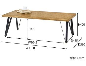 ジョーカーセンターテーブル サイズ