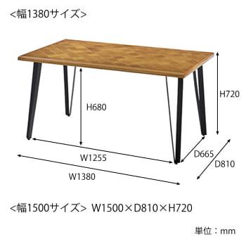 ジョーカーダイニングテーブル サイズ