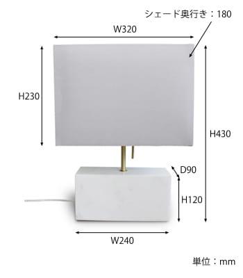 LEDマレッゾテーブルライト サイズ