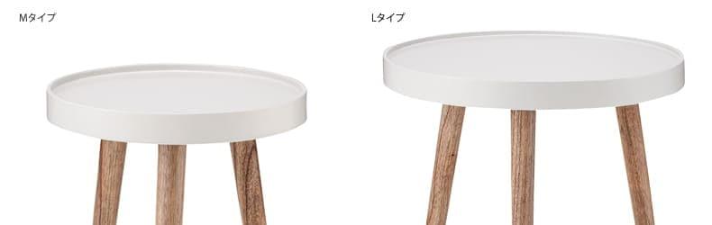 メリアサイドテーブル