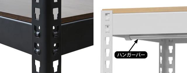 メタル&ウッドラックシリーズ ハンガーバー付きシェルフ3段