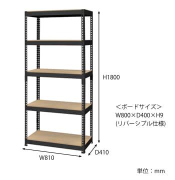 メタル&ウッドラック シェルフ5段 サイズ