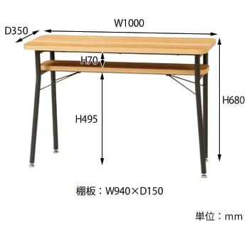 ダイニングカウンターテーブル サイズ