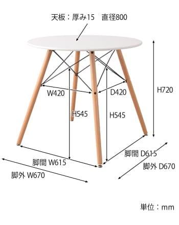 オペレラウンドテーブル サイズ