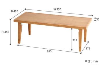 パネルテーブル サイズ