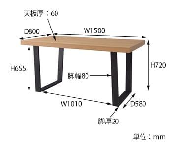 プロフダイニングテーブル サイズ