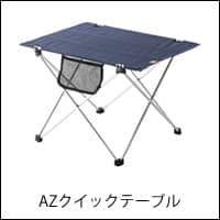 AZクイックテーブル