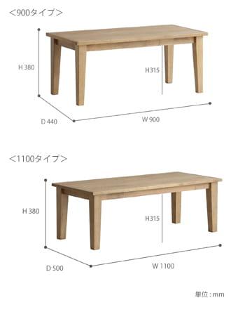 ラシックリビングテーブル サイズ