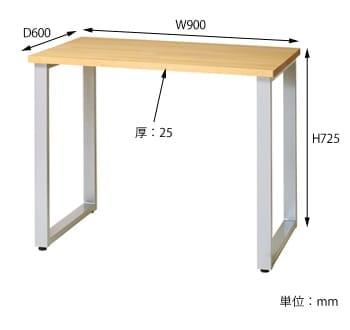リモットワークテーブルPW900 サイズ