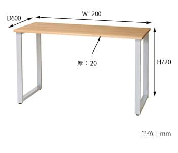 リモットワークテーブルBW1200 サイズ